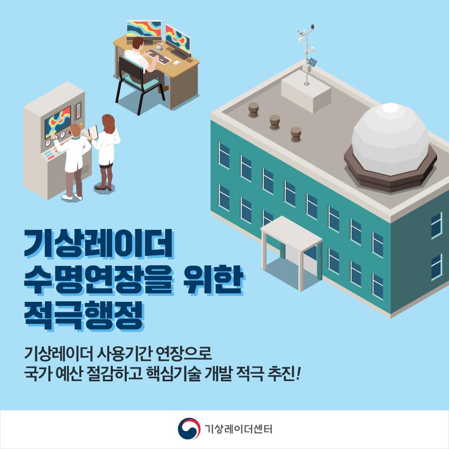 기상레이더 수명연장을 위한 적극행정_1
