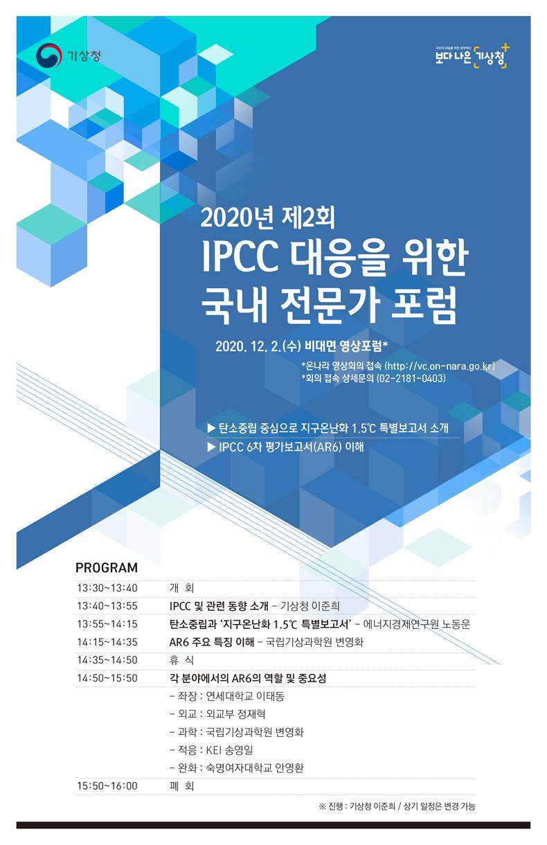 2020년 제2회 IPCC 대응을 위한 국내 전문가 포럼 개최