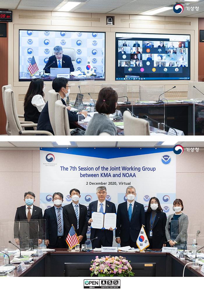 제7차 한 미 기상청 기상협력회의 개최