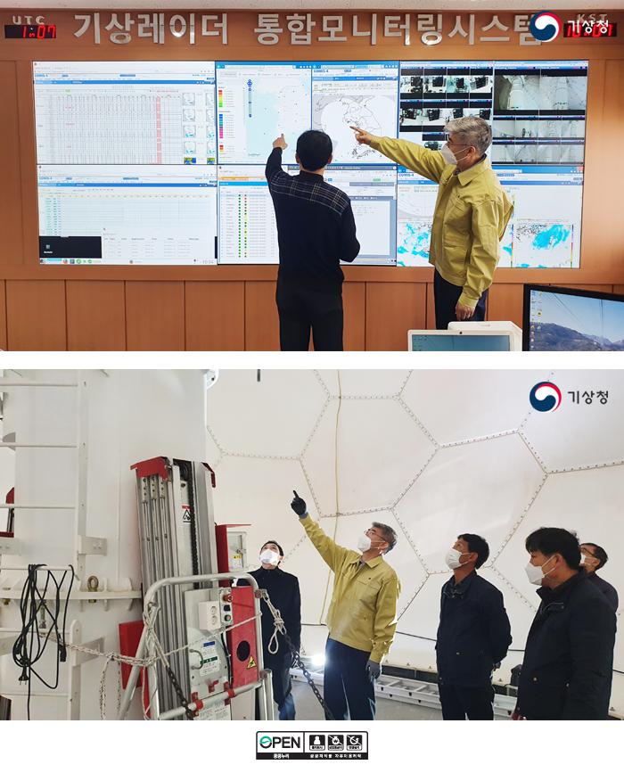 관악산 기상레이더 관측소 및 용인 레이더 테스트베드 현장 점검