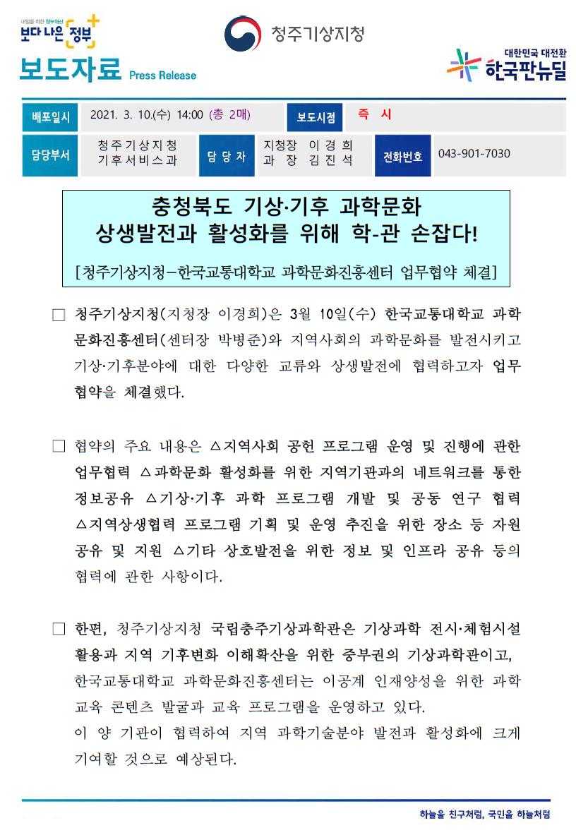 청주기상지청-한국교통대학교 과학문화진흥센터 간 업무협약체결