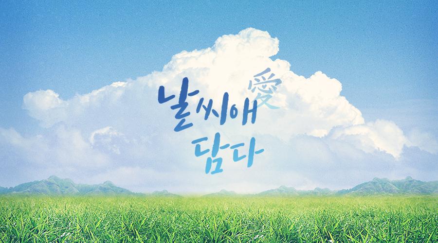 하늘사랑 특별판  『날씨愛(애) 담다』