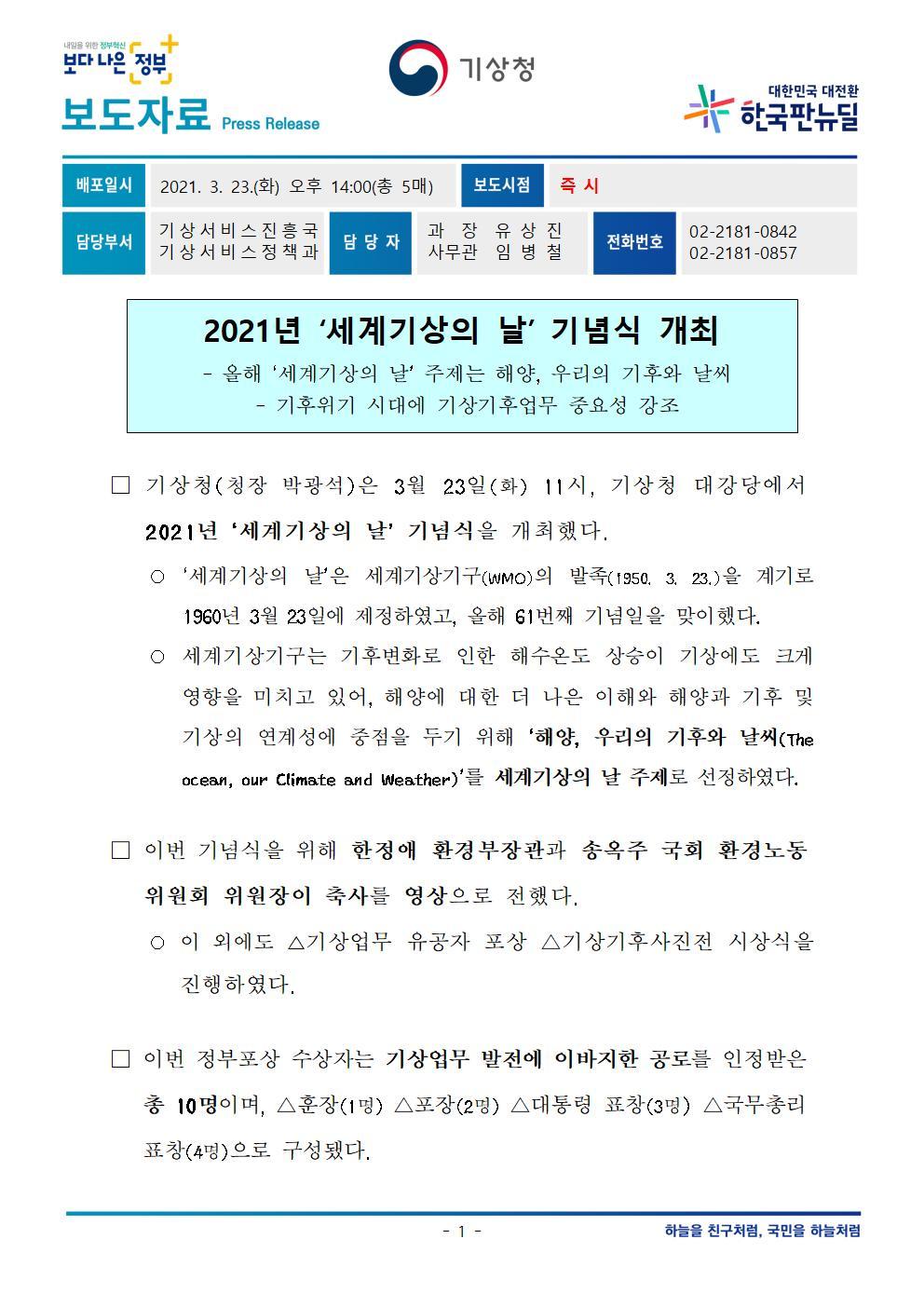 2021년 '세계기상의 날' 기념식 개최