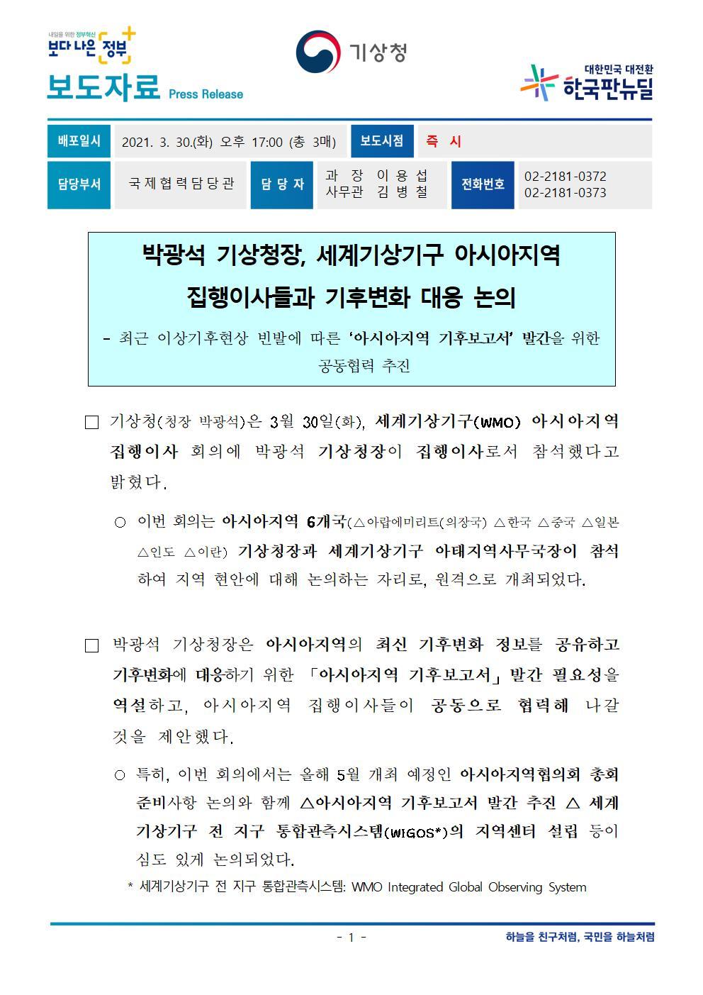 박광석 기상청장, 세계기상기구 아시아지역 집행이사들과 기후변화 대응 논의