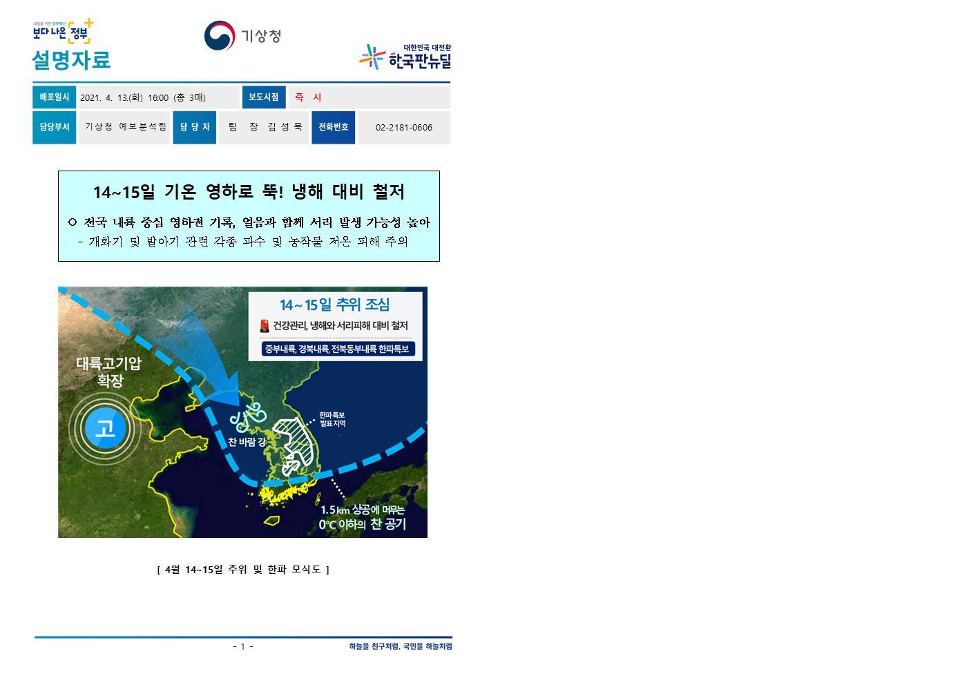 [설명자료] 14~15일 기온 영하로 뚝! 냉해 대비 철저