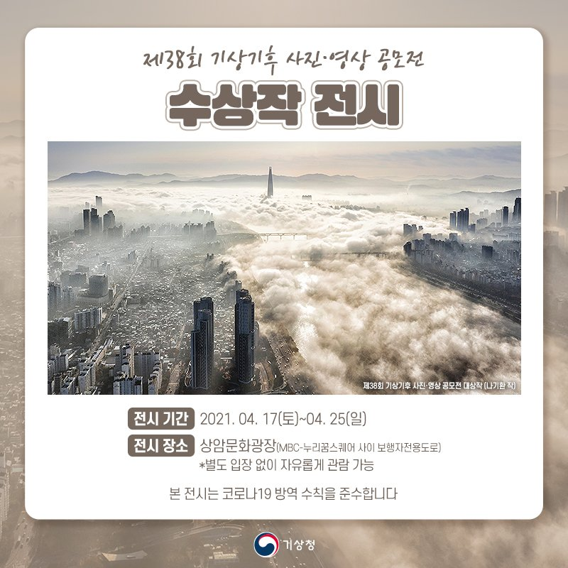 제38회 기상기후 사진영상 공모전 수상작 전시