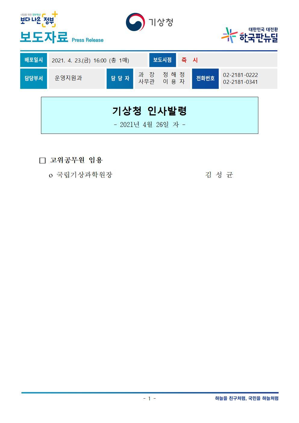 210423_보도자료_기상청인사발령(4.26.자)