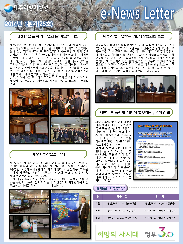 e-뉴스레터 25호