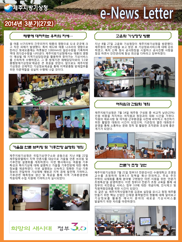 e-뉴스레터 27호