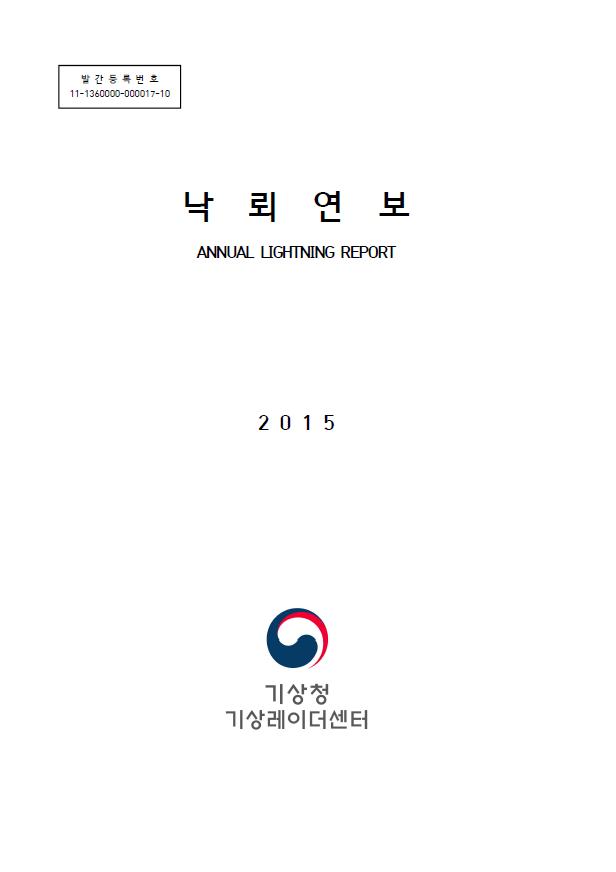 2015 낙뢰연보