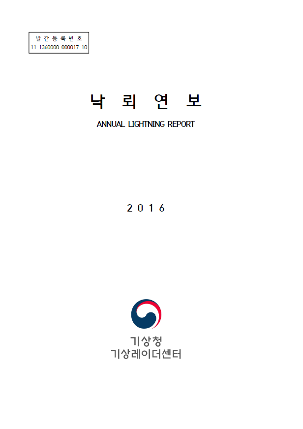 2016 낙뢰연보