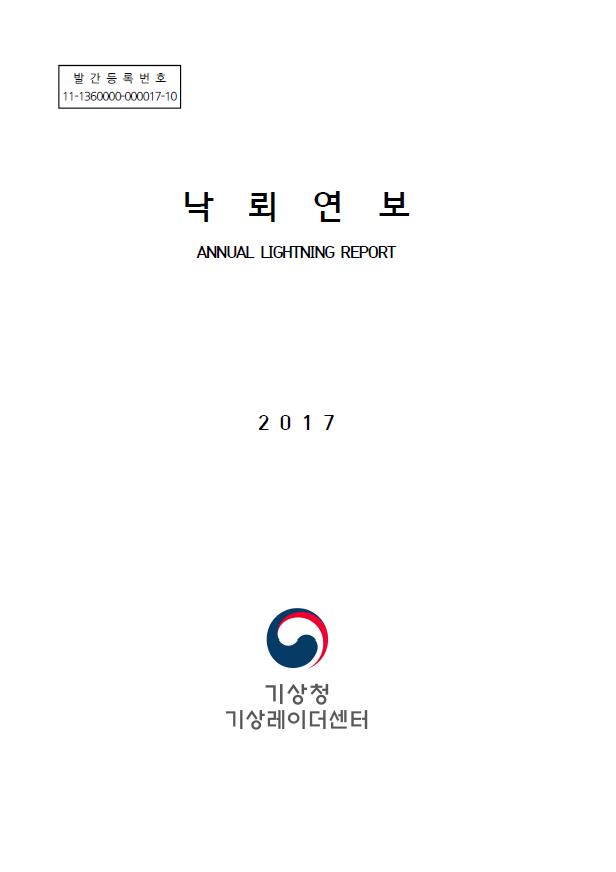 2017 낙뢰연보