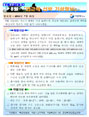 2014년 8월 연근해 선박 기상정보