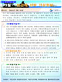 2016년3월 연근해 선박 기상정보
