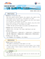 2020년 12월 연근해 선박 기상정보