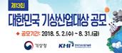 대한민국 기상산업대상 공모