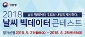 2018 날씨 빅데이터 콘테스트