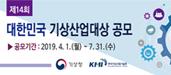 제14회 대한민국 기상산업대상