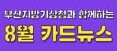 부산지방기상청과 함께하는 8월 카드뉴스