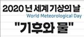"""2020년 세계 기상의날 """"기후와 물"""""""