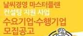 날씨경영 마스터플랜 수립 지원 컨설팅 사업 수행기업 모집
