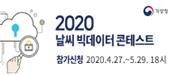 2020 날씨 빅데이터 콘테스트