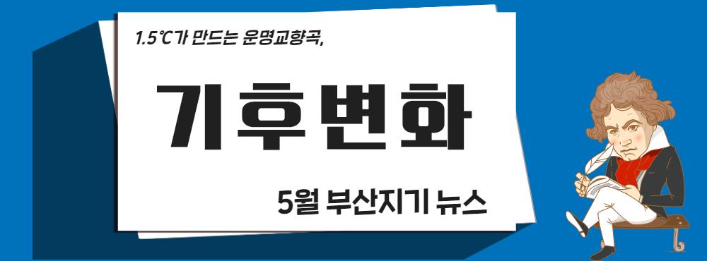 5월 부산지기 뉴스(지구의 운명교향곡)