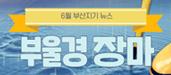 6월 부산지기 뉴스(부울경 장마)