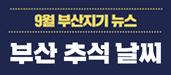 9월 부산지기뉴스(부산 추석 날씨)