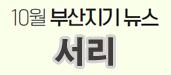 10월 부산지기 뉴스(서리)