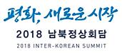 2018년 남북정상회담