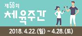 4월 22일부터 4월 28일까지 제56회 체육주간입니다.