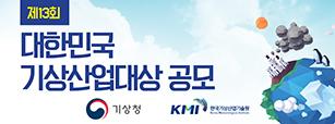 제13회 대한민국 기상산업대상 공모