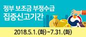 정부 보조금 부정수급 집중신고기간 운영(5.1.~7.31.)