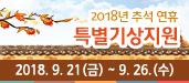 2018년 추석연휴 특별기상지원
