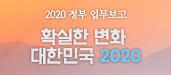 2020정부 업무보고, 확실한 변화 대한민국 2020