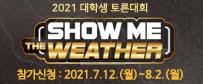 2021 대학생 토론대회 쇼미더웨더