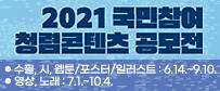 2021 국민참여 청렴콘텐츠 공모전