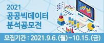 2021 공공빅데이터 분석공모전