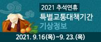 2021 추석연휴 특별교통대책기간 기상정보