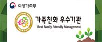 여성가족부,2017년 가족친화기관(Best Family Friendly managment)
