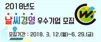 2018년도 날씨경영우수기업 선정 시행 공고(마감일자:2018.6.29.)