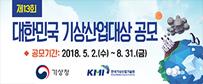 제13회 대한민국 기상산업대상 공모, 공모기간 2018.5.2. (수)~ 8.31.(금).