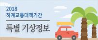 2018 하계교통대책기간 특별 기상정보