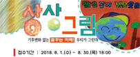 광주지방기상청, 신선톡톡 기후변화 상상그림 공모전 개최