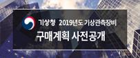 기상청 2019년도 기상관측장비 구매계획 사전공개