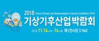 2018 기상기후산업박람회, 2018년 11월14일 ~ 16일, 제1전시장 3 hall