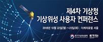 제4차 기상청 기상위성 사용자 컨퍼런스, 2018년 10월 22일(월)~23일(화) 더케이호텔 서울, 국가기상위성센터, ETRI