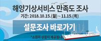 해양기상서비스 만족도 조사, 기간:2018.10.15(월) ~ 11. 15(목), 설문조사 바로가기, 소정의 상품이 제공됩니다.