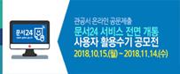 관공서 온라인 공문제출, 문서24 서비스 전면 개통 사용자 활용수기 공모전, 2018.10.15(월)~11월15(수)